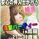 【婚活個室パーティー☆彡】8/13(日)13時~in高岡市☆27歳...