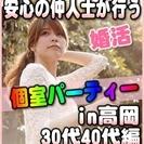 【婚活個室パーティー☆彡】8/13(日)15時~in高岡市☆30代...