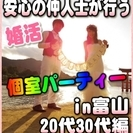 【婚活個室パーティー☆彡】8/20(日)11時~in富山市☆20代...