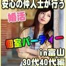 【婚活個室パーティー☆彡】8/20(日)13時~in富山市☆30代...