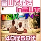 【婚活個室パーティー☆彡】8/20(日)15時~in富山市☆40代...