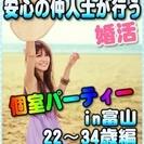 【婚活個室パーティー☆彡】8/26(土)11時~in富山市☆22歳...