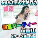 【婚活個室パーティー☆彡】8/26(土)13時~in富山市☆27歳...