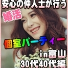 【婚活個室パーティー☆彡】8/26(土)15時~in富山市☆30代...