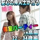 【婚活個室パーティー☆彡】8/27(日)11時~in高岡市☆22歳...