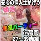 【婚活個室パーティー☆彡】8/27(日)13時~in高岡市☆27歳...