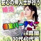 【婚活個室パーティー☆彡】8/27(日)15時~in高岡市☆30代...