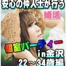 【婚活個室パーティー☆彡】8/6(日)11時~in金沢市☆22歳~...