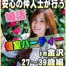【婚活個室パーティー☆彡】8/6(日)13時~in金沢市☆27歳~...