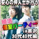 【婚活個室パーティー☆彡】8/6(日)15時~in金沢市☆30代・...