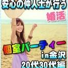 【婚活個室パーティー☆彡】8/11(金・祝)11時~in金沢市☆2...