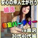 【婚活個室パーティー☆彡】8/11(金・祝)13時~in金沢市☆3...