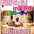 【婚活個室パーティー☆彡】8/11(金・祝)15時~in金沢市☆4...