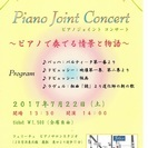 ピアノ ジョイント コンサート 〜ピアノで奏でる情景と物語〜