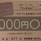 スタジオキャラット1000円オフ券
