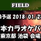 2018/01/28 東日本カラオケバトル2018GP 第14回予...