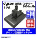 正規品 ダイソンDC45 バッテリー ネジ式 新品
