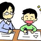 1時間750円 小学生の家庭教師いたします。