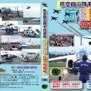北海道の自衛隊DVD作品の在庫一掃特価販売です。