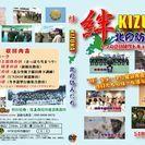 北海道の自衛隊DVD作品在庫一掃セールです。