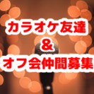 【〆切間近】7月29日(土)大宮カラオケオフ会参加者募集&長期的に...