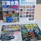 世界の海水魚 カタログ