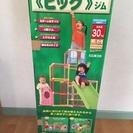 子供用おもちゃ★ジャングルジム★中古★すべり台つき