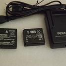 ペンタックスX90用電池(Li-ion20 )及び充電器とコード