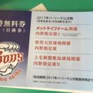 西武球場・株主優待・5枚・シーズン終了まで