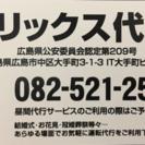 広島の激安価格の運転代行!フリックス代行!