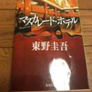 東野圭吾 マスカレード・ホテル