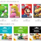 【全国買取】ニンテンドー プリペードカード