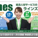 【日給10000円&日払いOK!】オシャレなオフィス街での事務用品...
