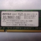 BUFFALO D2/N667-1G ノートパソコン用メモリー