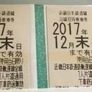 近鉄株主優待乗車券12月末迄有効(バラ売)送料無料