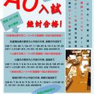 東京 北区 大学受験 夏期AO入試対策単元講座 開催