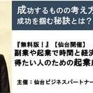 『無料版!』仙台|副業や起業で時間と経済の自由を得たい人のための起...