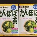 たんぽぽ茶 2箱セット