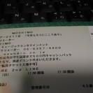 【6月25日】MOSHIMO ライブチケット 大阪・福島駅