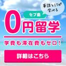 0円英語 or IT留学★フィリピンセブ留学(定員になり次第終了)