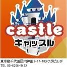 JR神田駅 近 レンタルオフィス ...