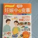 妊娠中の食事 BOOK