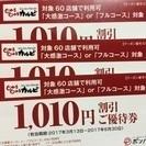最安¥500「じゅうじゅうカルビ」の1010円割引優待券 (4枚セット)