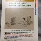 阪急阪神4回分・無料乗車券