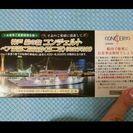 神戸 コンチェルト ペア乗船招待券