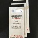 ユナイテッド スーパーマーケット 株主優待券 9000円