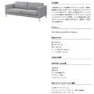 IKEA KARL STAD 3人掛けソファ