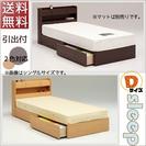 [新品] 大川家具 『 高級・木製ダブルベッド フレーム 』Dスリープ