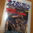 ●貴重●93年 ロードライダー別冊 カスタムマシン バイク ムック本