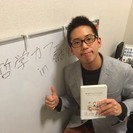 やさしく読み解く、新渡戸稲造の『武士道』 前編